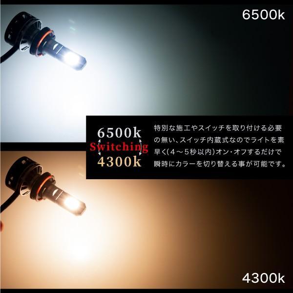 LED フォグランプ H8/H11 2色切り替え式 4300k/6500k 防水/防塵 30W あすつく対応 _27287|ksplanning|04