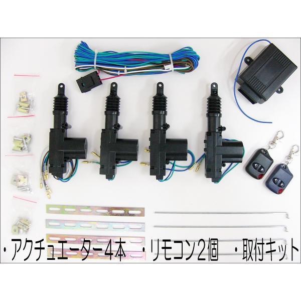 キーレスエントリー 集中ドアロックフルセット _45019|ksplanning|02