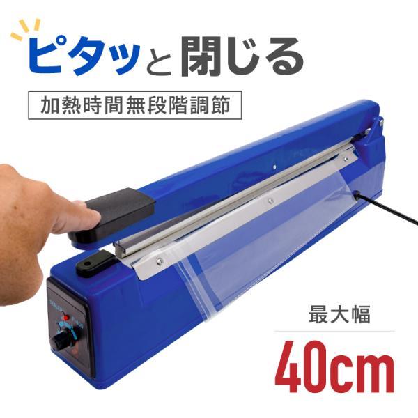 シーラー卓上インパルス式高性能家庭用業務用シール幅400mm溶着式梱包包装保存ラッピングあすつく対応
