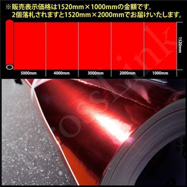 ラッピングシート メッキ レッド 粗め 152cm×100cm 赤 メッキ系 シート ラッピングフィルム 車 外装 内装 カーラッピング カッティングシート_41165|ksplanning|02