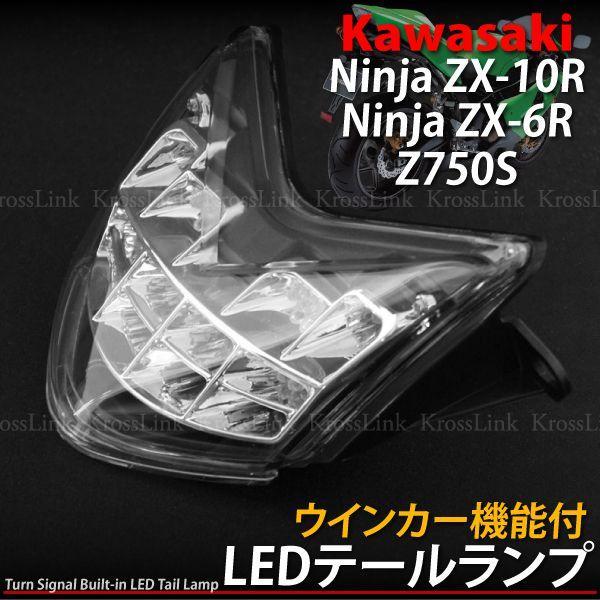 LEDテール ニンジャZX-6R/ZX-10R/Z750S用 _59073|ksplanning