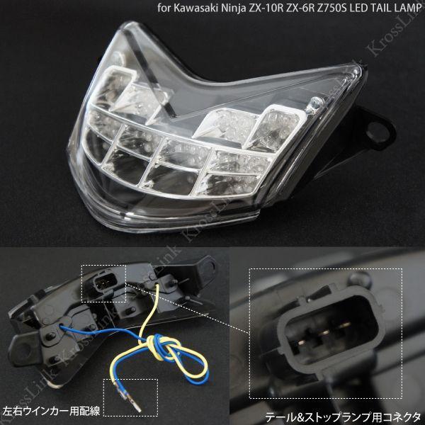 LEDテール ニンジャZX-6R/ZX-10R/Z750S用 _59073|ksplanning|02