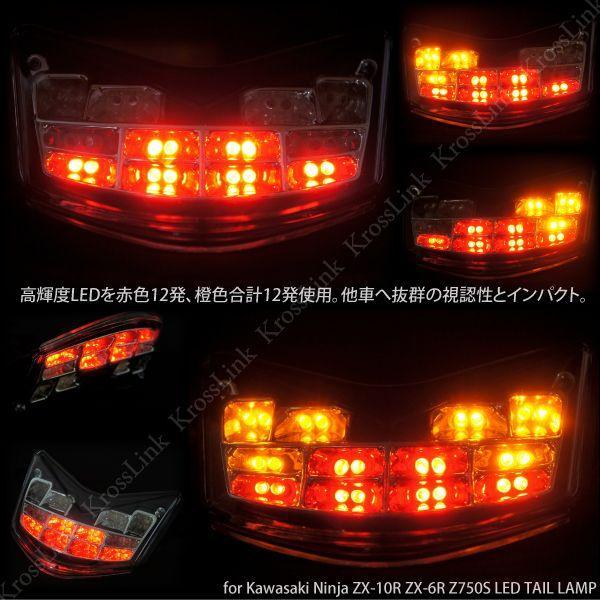 LEDテール ニンジャZX-6R/ZX-10R/Z750S用 _59073|ksplanning|03