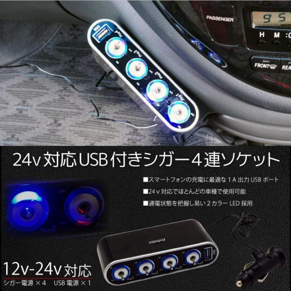 シガーソケット 4連 USB 2LED 12V 24V スマホ 充電 増設 車載用充電器 USB充電器 スマートホン アクセサリー 内装品 _45374