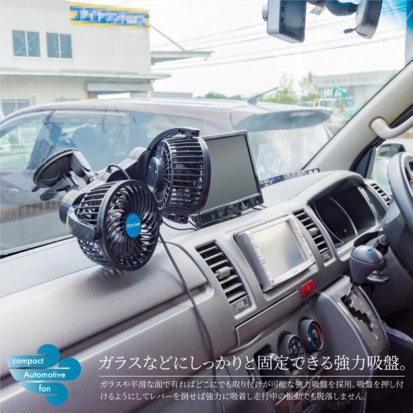 扇風機 車用 12V 車載扇風機 吸盤スタンド 角度/風量調整 シガーソケット電源 ダブル ツイン 小型 エアコン 冷房 送風 普通車 軽自動車 車内 _45534|ksplanning|04