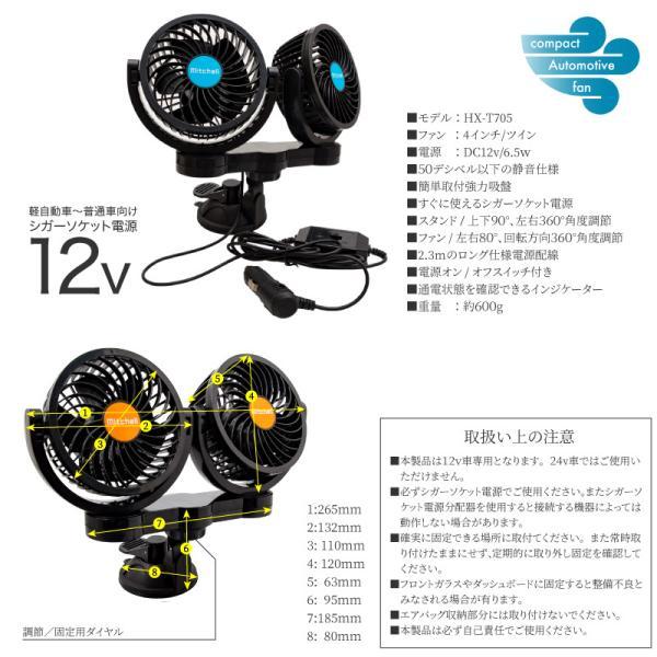 扇風機 車用 12V 車載扇風機 吸盤スタンド 角度/風量調整 シガーソケット電源 ダブル ツイン 小型 エアコン 冷房 送風 普通車 軽自動車 車内 _45534|ksplanning|06