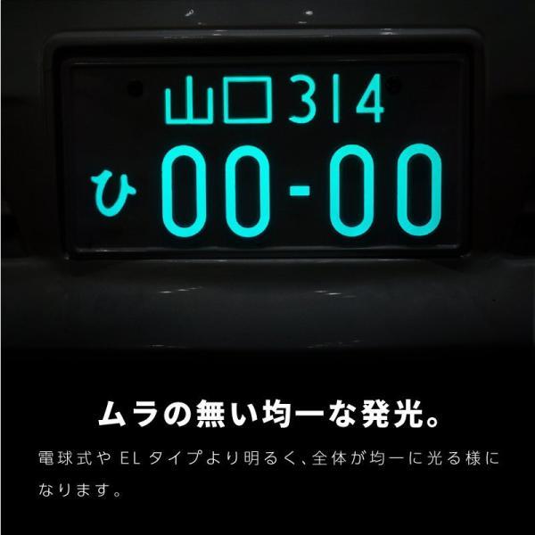 字光式ナンバー LED 全面発光 車検対応 字光ナンバー 12V 24V 2枚 字光式ナンバープレート 前後 光る  _28346|ksplanning|04