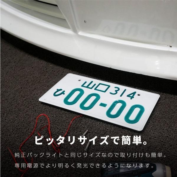 字光式ナンバー LED 全面発光 車検対応 字光ナンバー 12V 24V 2枚 字光式ナンバープレート 前後 光る  _28346|ksplanning|06
