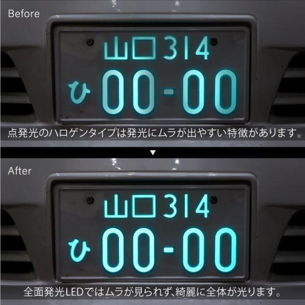 字光式ナンバー LED 全面発光 車検対応 字光ナンバー 12V 24V 2枚 字光式ナンバープレート 前後 光る  _28346|ksplanning|08