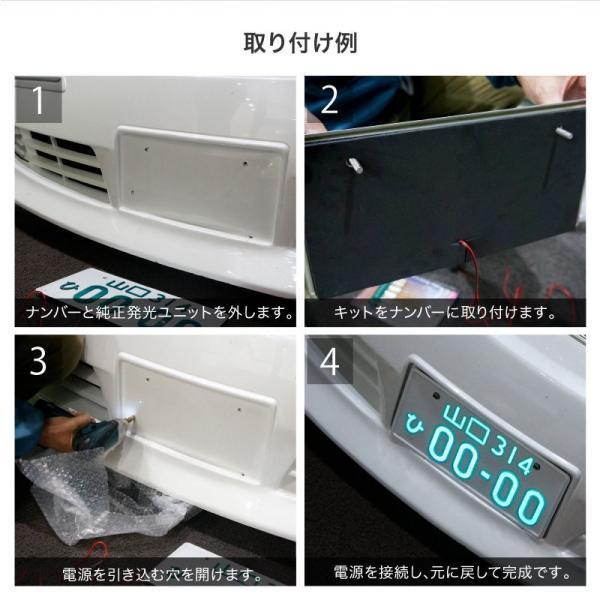 字光式ナンバー LED 全面発光 車検対応 字光ナンバー 12V 24V 2枚 字光式ナンバープレート 前後 光る  _28346|ksplanning|09