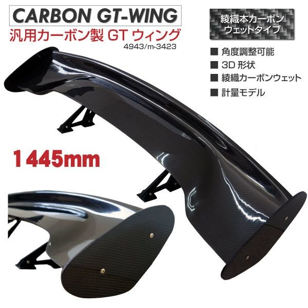 GTウイング カーボン 汎用/リアウイング 1445mm/3D/角度調整/軽量/ダウンフォース スタム/エアロ/パーツ/外装/リアスポイラー/クリアゲル △_59300|ksplanning