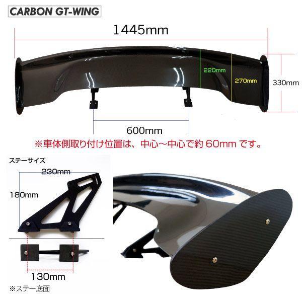 GTウイング カーボン 汎用/リアウイング 1445mm/3D/角度調整/軽量/ダウンフォース スタム/エアロ/パーツ/外装/リアスポイラー/クリアゲル △_59300|ksplanning|02