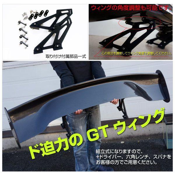 GTウイング カーボン 汎用/リアウイング 1445mm/3D/角度調整/軽量/ダウンフォース スタム/エアロ/パーツ/外装/リアスポイラー/クリアゲル △_59300|ksplanning|03