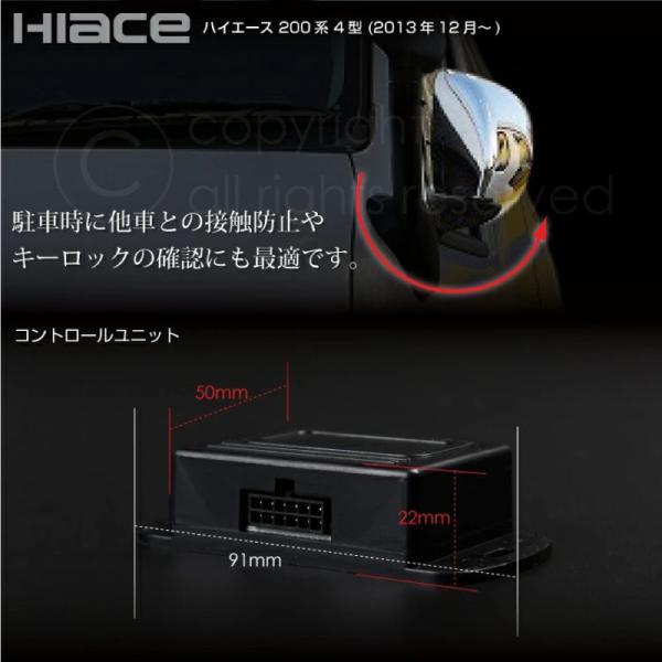 ハイエース 200系 4型 標準/ワイド ドアミラー 自動格納キット キーレス連動/格納 サイドミラー/電動格納 _59526a|ksplanning|02
