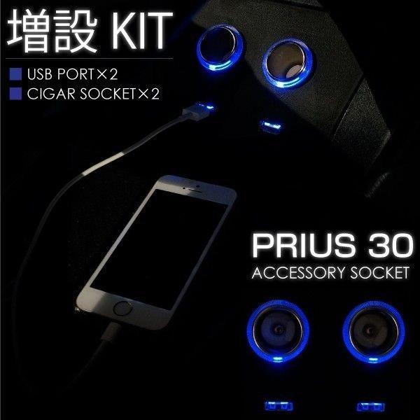プリウス 30 シガーソケット 増設 キット USB 2ポート/シガーソケット 2連 LED ブルー/青 前期 後期 _59348|ksplanning