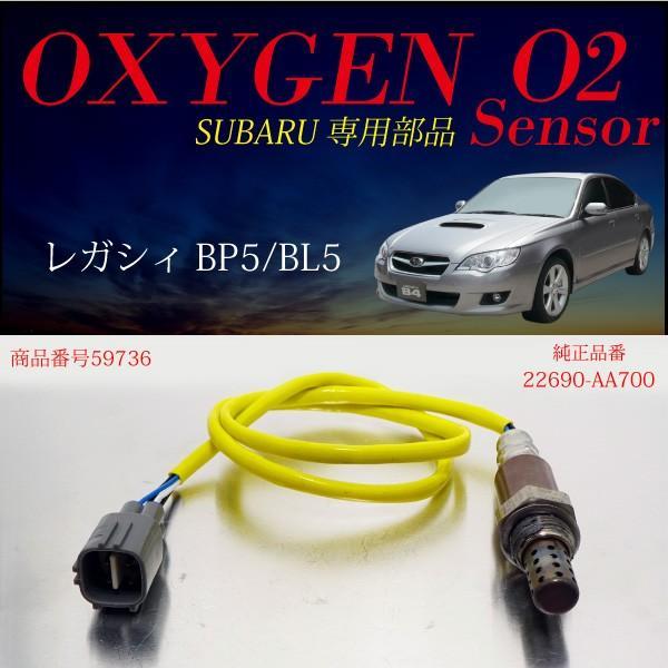 スバル レガシィ BP5 BL5 O2センサー 22690-AA700 燃費向上 エラーランプ解除 車検対策 _59736