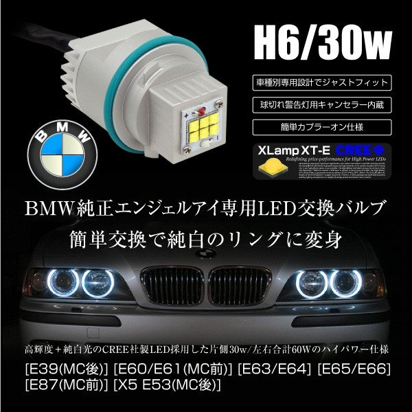 2 Nan Ringe LED BMW X5 E53 6000K Komplett-Set G1D1
