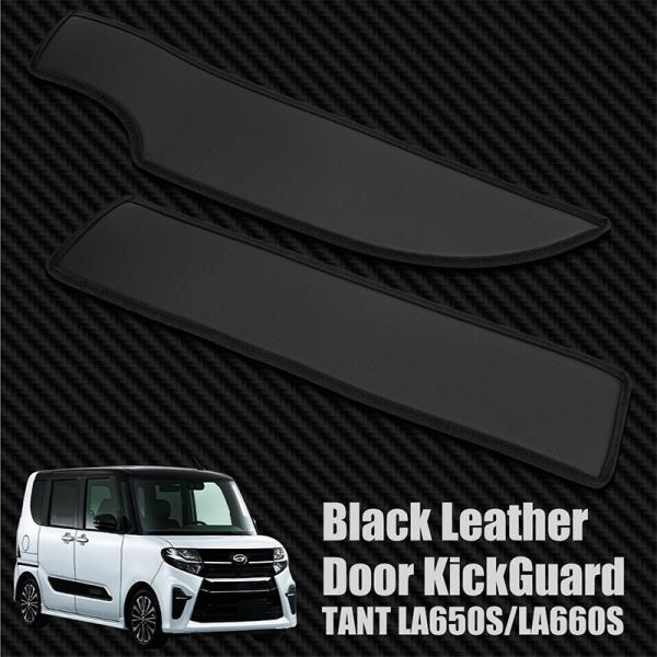 タント タントカスタム LA650S LA660S ドアキックガード PVCレザー ブラック 2P 運転席 助手席 傷防止 汚れ防止 インナードア パーツ _60143