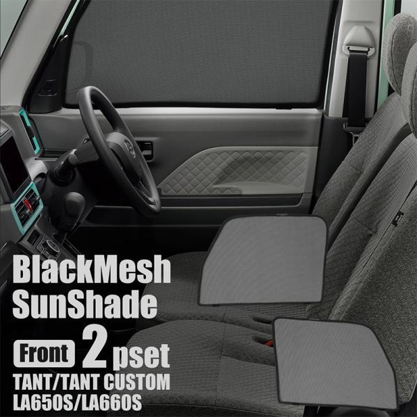 タント タントカスタム LA650S LA660S 新型 パーツ サンシェード 車 フロント 2P メッシュ カーテン サイド 運転席 助手席 日除け 遮光  _60158