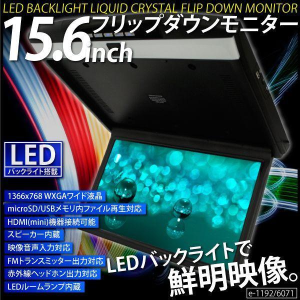 フリップダウンモニター 15.6インチ 黒 ワイド スピーカー内蔵 リモコン 12V WXGA HDMI mini端子 microSD MP3 USB端子 車載モニター あす つく _43109 ksplanning