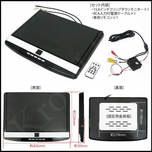フリップダウンモニター 15.6インチ 黒 ワイド スピーカー内蔵 リモコン 12V WXGA HDMI mini端子 microSD MP3 USB端子 車載モニター あす つく _43109 ksplanning 02