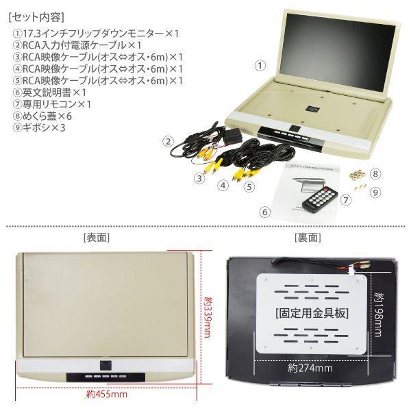 フリップダウンモニター/17.3インチ/HDMI/LED/米/ベージュ/12V/24V/_43113(6210)|ksplanning|02