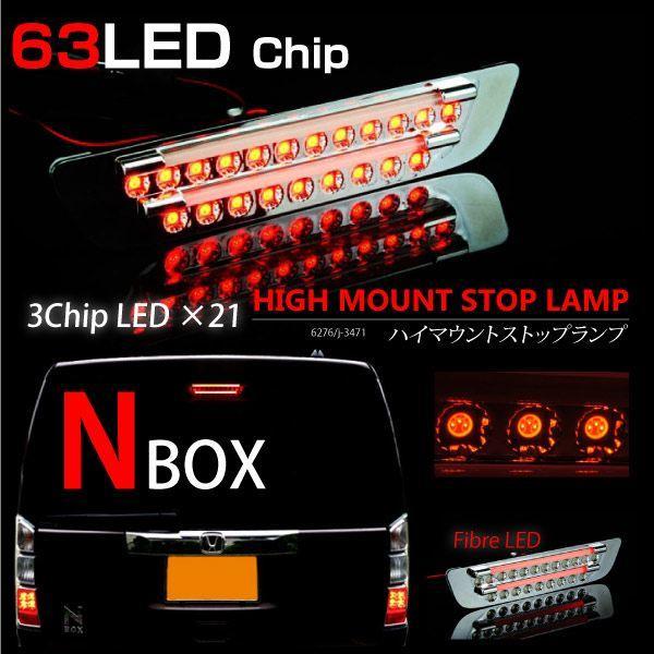 N-BOX N-BOXカスタム LED ハイマウントストップランプ 3chipSMD×63 ファイバーLED スモール ブレーキランプ 連動 リア テール パーツ   _59150