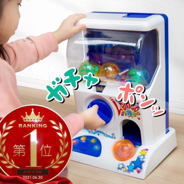 ガチャガチャ本体おもちゃ空カプセルおもちゃマシーンガチャポン景品ビンゴくじプレゼントクリスマスあすつく対応