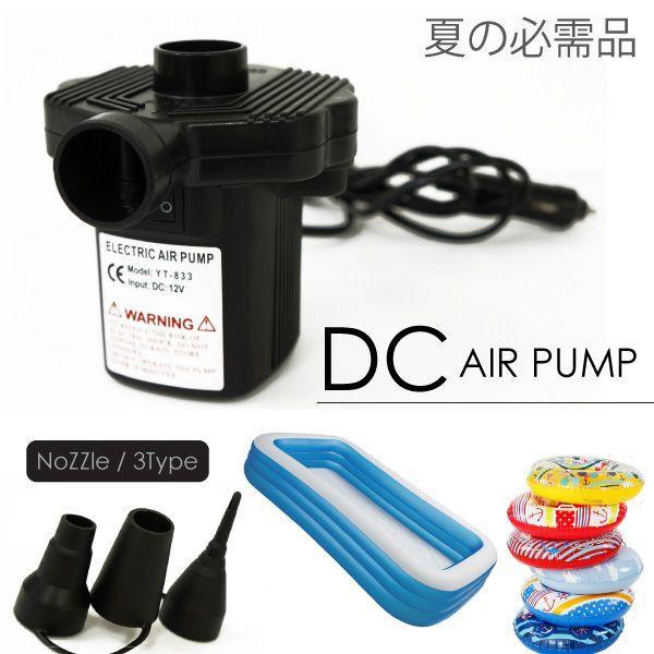 空気入れ 電動ポンプ シガー電源タイプ エアポンプ 12V ノズル3種類  エアーポンプ プール エアマット キャンプ アウトドア テント _85046