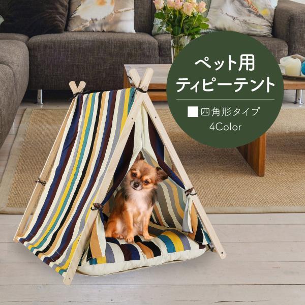 ペット クッション ハウス 犬 猫 ティピーテント おしゃれ 天然素材 65×55cm  四角形 ペット用品 犬小屋 ペットサークル  あすつく対応