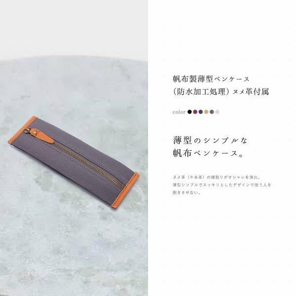 ペンケース 薄型 キャンバス 帆布 軽い 本革 革 ヌメ革 軽量おしゃれ 6色 ブランド create zero @82183|ksplanning|02