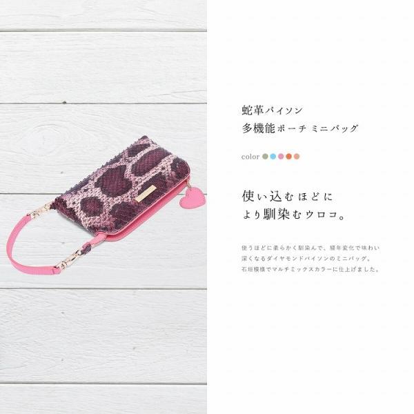 ポーチ パイソン レディース 蛇革 ヘビ 本革 かわいい ハート型 タッセル 選べる5色 ブランド create zero @82205|ksplanning|02