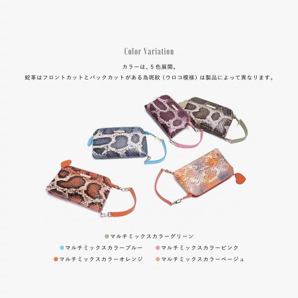 ポーチ パイソン レディース 蛇革 ヘビ 本革 かわいい ハート型 タッセル 選べる5色 ブランド create zero @82205|ksplanning|05