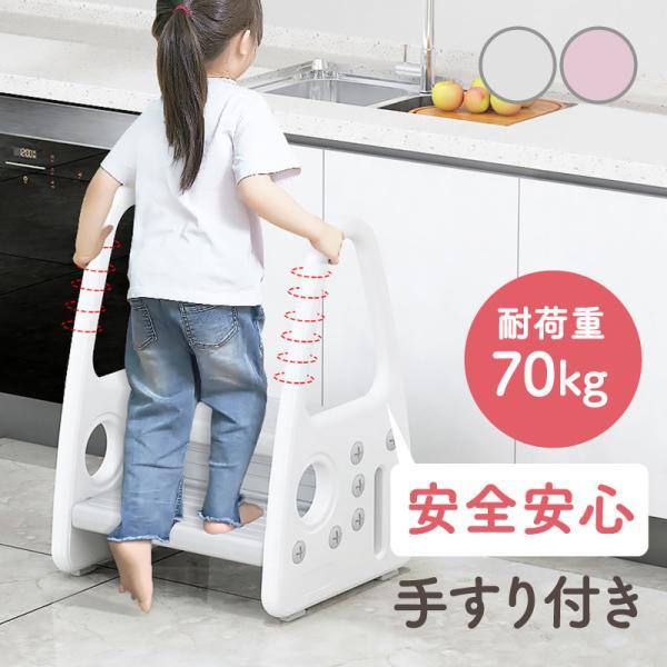 踏み台 子供 2段 ステップ台 おしゃれ 手すり付き ステップ スツール 軽量 プラスチック 滑り止め 洗面所 手洗い トイレトレーニング