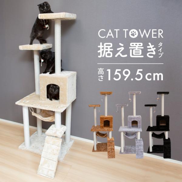 キャットタワースリム据え置き省スペースハンモックコンパクト多頭飼い159cmおしゃれ麻紐爪とぎ階段子猫シニア成猫低い段差