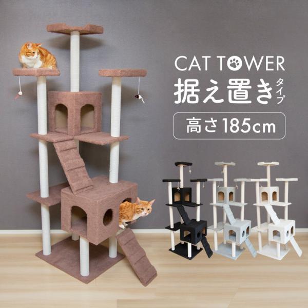 キャットタワー 据え置き 猫タワー 大型 おしゃれ 省スペース スリム 185cm 大型猫 シニア 仔猫 子猫 多頭飼い 爪とぎ スロープ 階段