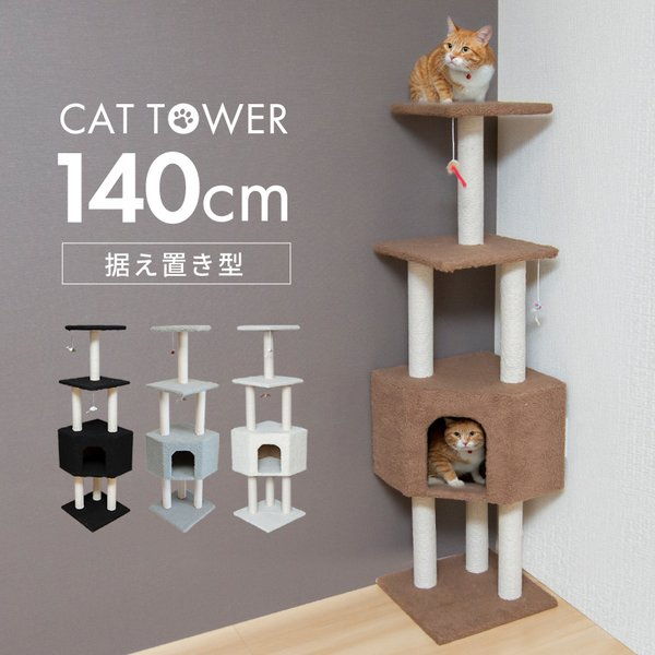キャットタワー据え置き猫タワー低めおしゃれ省スペーススリム144cmシニア仔猫子猫爪とぎ