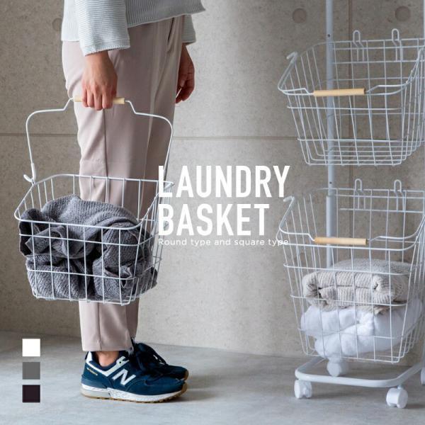 ランドリーバスケット スリム キャスター 3段 洗濯カゴ おしゃれ 大容量 三段 ラック ワイヤーバスケット 丸型 角型 洗濯かご 木製 収納
