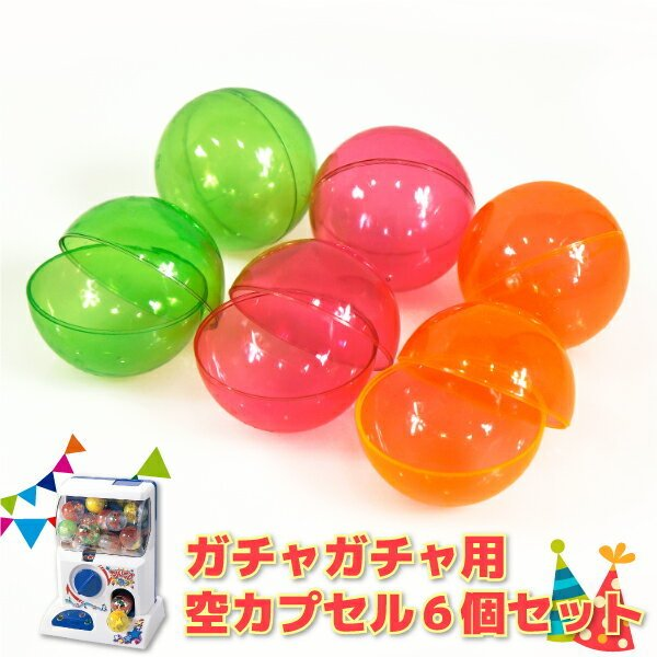 ガチャガチャ空カプセル53mm6個セットおもちゃ景品お菓子自販機ビンゴゲームパーティーイベント誕生日プレゼント_85033