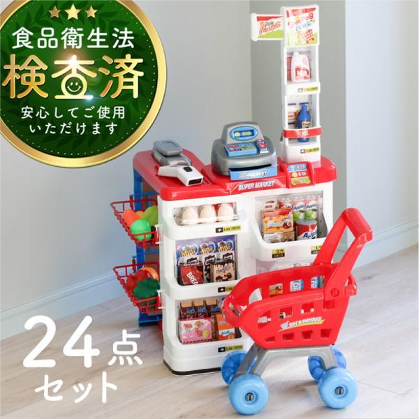 お店屋さんごっこ おもちゃ スーパーマーケット/コンビニ 知育玩具 おみせやさん/おままごと/子供/女の子/プレゼント/クリスマス  _85143|ksplanning
