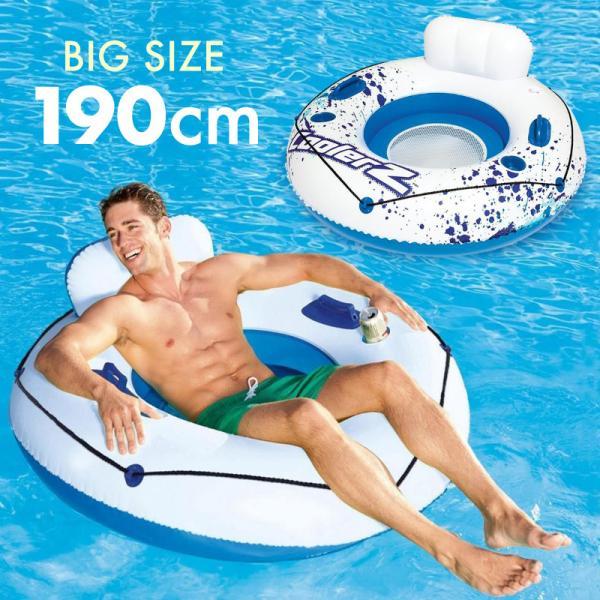 浮き輪 フロート 大人 大きいサイズ 背もたれ ジュースホルダー ハンドル ラウンジフロート 大型 うきわ プール 海水浴 インスタ映え