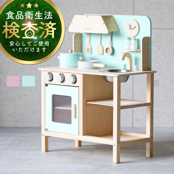 ままごと キッチン 木製 コンパクト ままごとセット おままごと 調理器具 知育玩具 収納 おままごとセット ブルー ピンク おしゃれ