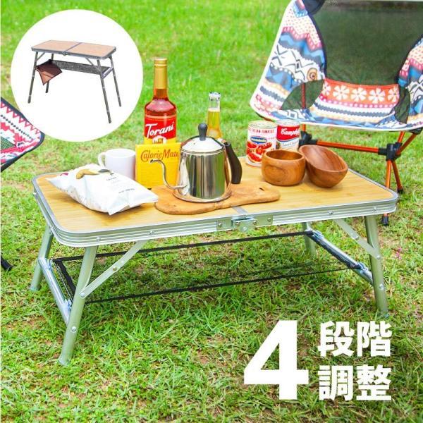 アウトドア キャンプ 折りたたみ テーブル 高さ調節 軽い 軽量 コンパクト 80×40 折り畳み 木製 天板 アルミ おしゃれ