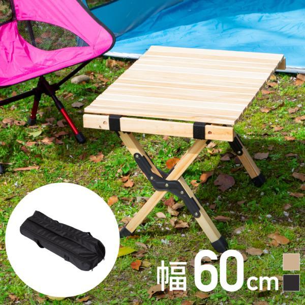 アウトドア キャンプ テーブル ウッド 木製 ロールトップテーブル ウッドテーブル 折りたたみ 折り畳み コンパクト 軽い ガーデンテーブル
