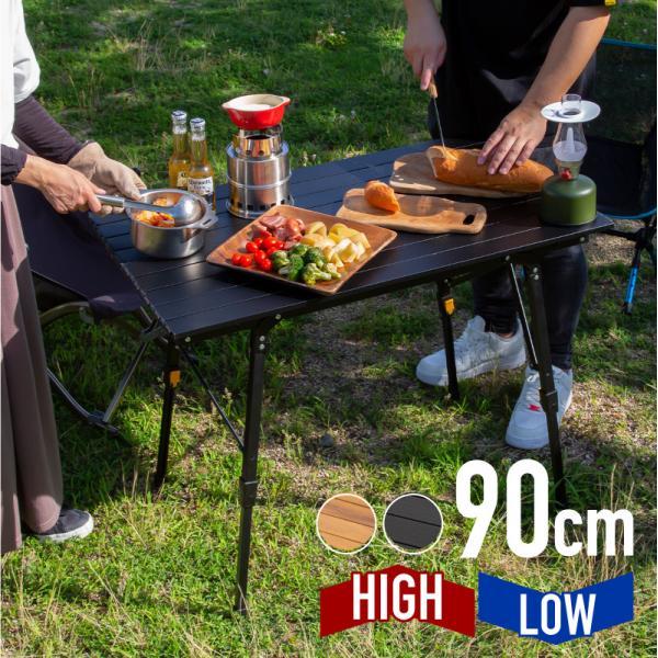 アウトドアテーブル 折りたたみ 90cm 高さ調節 アルミ 軽量 コンパクト 折り畳み おしゃれ 収納袋 ロールトップテーブル