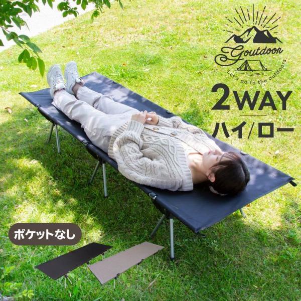 キャンプ コット ベッド ベンチ 椅子 キャンプ用品 アウトドアベッド キャンプベッド 折りたたみ 折り畳み 軽量 軽い コンパクト ハイロー
