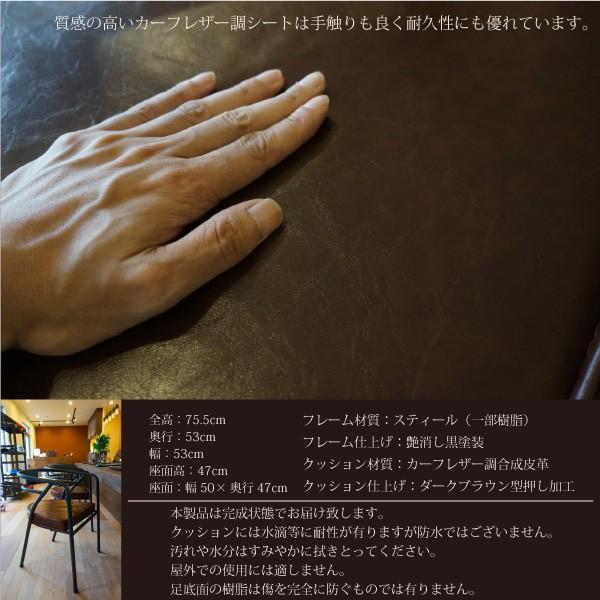 インテリアチェアー 椅子 カーフレザー調チェア アンティーク 一人用 一脚 いす イス おしゃれ シンプル 北欧モダン ダイニングチェア △ _87155|ksplanning|04