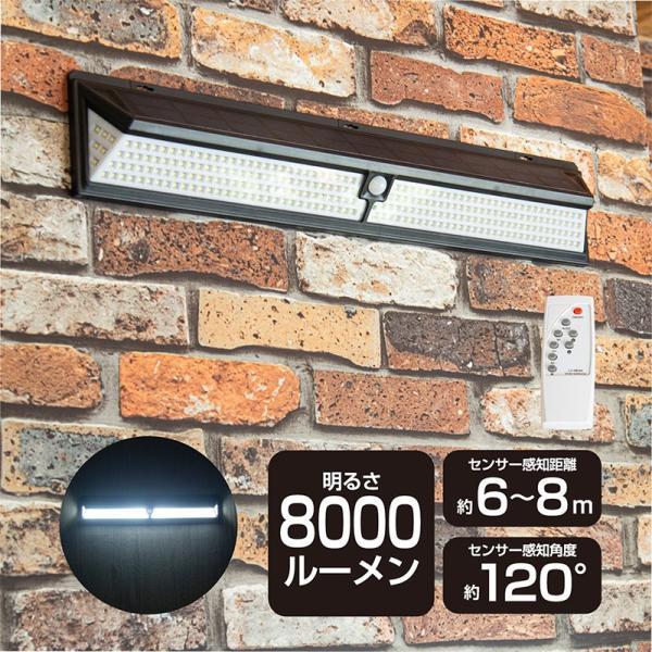ソーラーライト 屋外 明るい 人感センサー ホワイト ガーデン 防水 リモコン ソーラー充電 スポットライト センサーライト LEDライト @88030