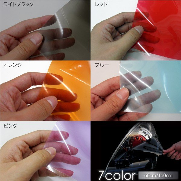 カラーフィルム/レンズフィルム 60cm×100cm ヘッドライト テールランプ 等 赤/青/ピンク/オレンジ/スモーク 3種 @a395|ksplanning|03