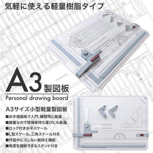 A3サイズ 製図板 平行定規 スライド式 卓上製図版 製図台 図面 作図 製図器 製図器 製図用具 製図道具 製図用品 建築  _75092